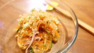 ぽりぽり食感が新しい、切り干し大根の中華サラダ