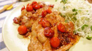 いつものレシピを簡単アレンジ!トマトと豚肉の生姜焼き