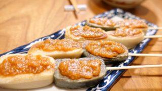 京おばんざいを自宅で楽しむ。生麩の味噌田楽