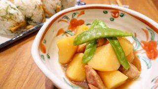 甘辛さが後を引く、鶏肉とジャガイモの甘辛煮!
