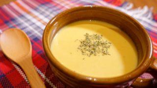 秋の雰囲気香る。風味豊かな「かぼちゃスープ」に癒される